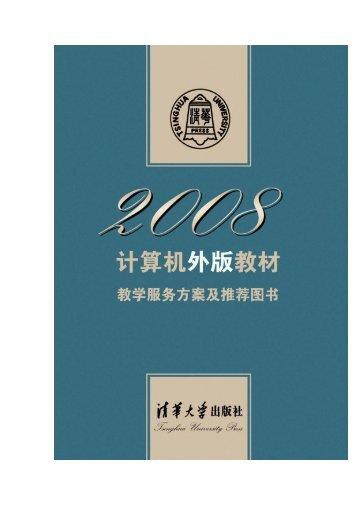 计算机外版教学服务方案及推荐图书 - 清华大学出版社
