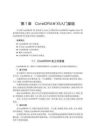 第1 章 CorelDRAW X5入门基础