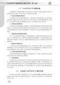 第1 章 CorelDRAW X5入门基础 - Page 2