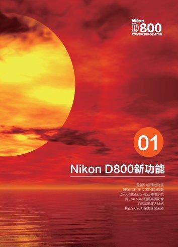 Nikon D800新功能