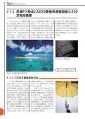 Nikon D800新功能 - Page 2
