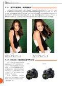 Nikon D800新功能 - Page 4