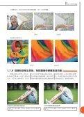 Nikon D800新功能 - Page 5