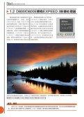 Nikon D800新功能 - Page 6