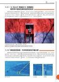 Nikon D800新功能 - Page 7