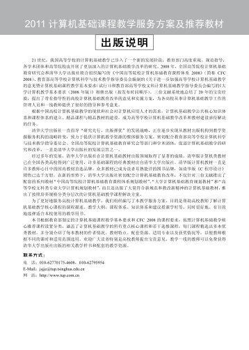 2011 计算机基础课程教学服务方案及推荐教材 - 清华大学出版社