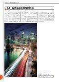 Canon EOS 7D 相机性能 - Page 2