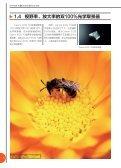 Canon EOS 7D 相机性能 - Page 6