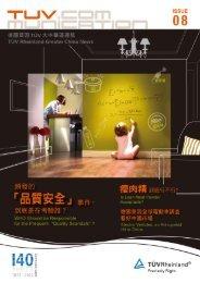 德國萊因TüV大中華區電子報(2012年第2季刊) - Tuv