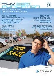 德國萊因TÜV大中華區電子報(2012年第3季刊) - Tuv