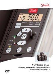 Частотный привод Danfoss Micro Drive fc51 Технические ...