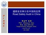 道路安全审计在中国的应用Road Safety Audit in China