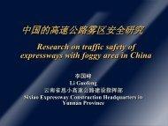 中国的高速公路雾区安全研究