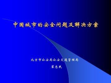 中国城市的安全问题及解决方案