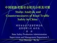 安全生产法律责任及其追究