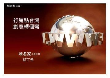 行銷點台灣創意轉個彎 - 財團法人台灣網路資訊中心