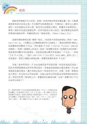 FUN心學域名手冊下載 - 財團法人台灣網路資訊中心