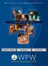 Каталог W.P.W. (англ.) PDF, 23.3 Мб