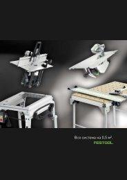 Компактная модульная система CMS, стол MFT