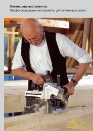 Плотницкие инструменты Профессиональные инструменты для ...