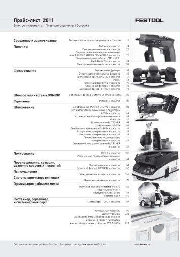 Прайс-лист Festool 2011 PDF, 3.6 Мб