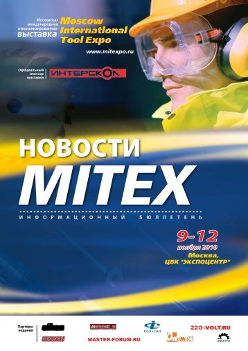 """Новости MITEX"" pdf - Moscow International Tool Expo"