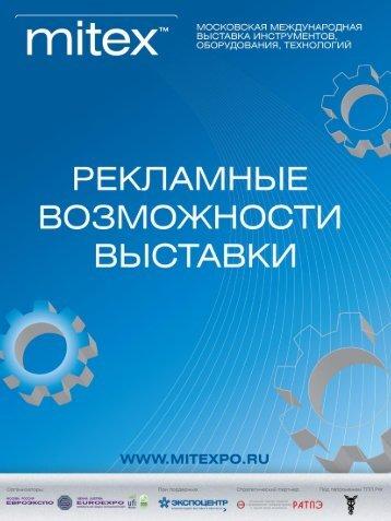 Рекламные возможности 19-й Международной выставки ...