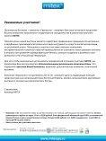 Рекламные возможности 19-й Международной выставки ... - Page 2