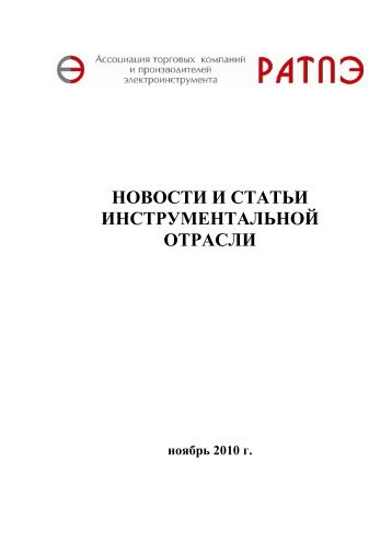 Новости и статьи инструментальной отрасли (РАТПЭ) - Mitex
