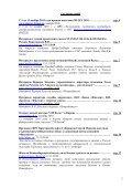 Новости и статьи инструментальной отрасли (РАТПЭ) - Mitex - Page 2