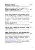 Новости и статьи инструментальной отрасли (РАТПЭ) - Mitex - Page 3