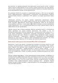 Новости и статьи инструментальной отрасли (РАТПЭ) - Mitex - Page 6