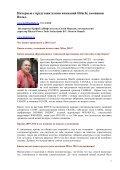 Новости и статьи инструментальной отрасли (РАТПЭ) - Mitex - Page 7