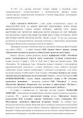 Скачать PDF - Moscow International Tool Expo - Page 2