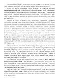 Скачать PDF - Moscow International Tool Expo - Page 3