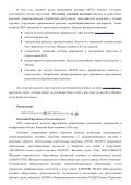 Скачать PDF - Moscow International Tool Expo - Page 4