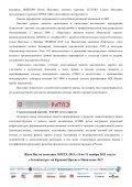 Скачать PDF - Moscow International Tool Expo - Page 5