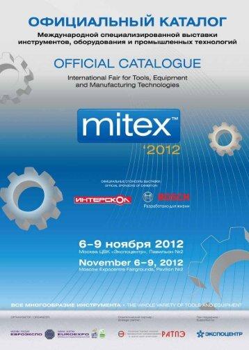 Официальный каталог выставки MITEX-2012