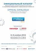 Официальный каталог выставки MITEX-2012 - Page 3