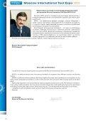 Официальный каталог выставки MITEX-2012 - Page 6