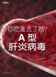 你吃進去了嗎?——A型肝炎病毒 - 佛教慈濟綜合醫院