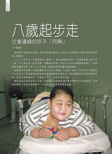社會邊緣的孩子「阿興」 - 佛教慈濟綜合醫院