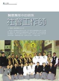 醫療團隊中的明珠——社會工作師文/潘國揚 - 佛教慈濟綜合醫院