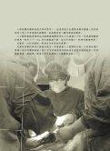 微創人工膝關節手術 - 佛教慈濟綜合醫院 - Page 2