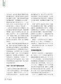 微創人工膝關節手術 - 佛教慈濟綜合醫院 - Page 5