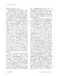 立即內視鏡手術修補腦脊髓液鼻漏併發腦膿瘍 - Page 4