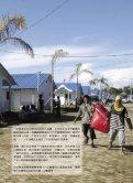 記印尼亞齊大愛村啟用與義診發放 - 佛教慈濟綜合醫院 - Page 2