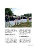 記印尼亞齊大愛村啟用與義診發放 - 佛教慈濟綜合醫院 - Page 4