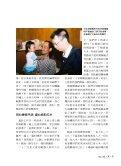 記印尼亞齊大愛村啟用與義診發放 - 佛教慈濟綜合醫院 - Page 6