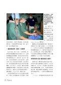 記印尼亞齊大愛村啟用與義診發放 - 佛教慈濟綜合醫院 - Page 7